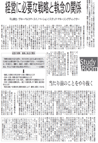 繊研新聞 2018年6月12日付